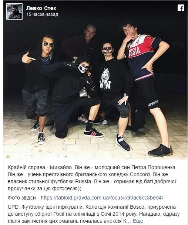 """Сын Порошенко ходит во """"вражеской"""" футболке (фото)"""