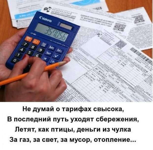 """Украинских потребителей электричества """"развели"""" на десятки миллиардов"""