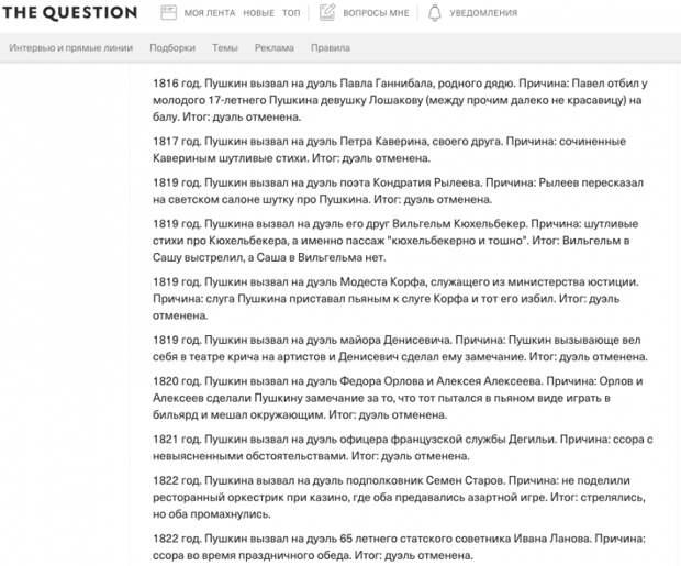 Начало списка дуэлей, которые провел Пушкин. Практически все они - бескровные дантес, дуэль пушкина, история, пушкин, фото