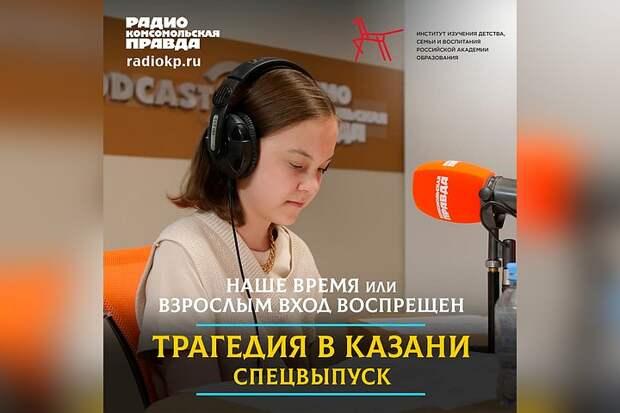 Как предотвратить трагедии, подобные той, что случилась в Казани?