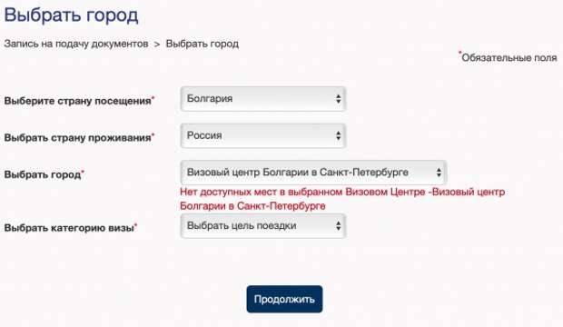 Визовый центр Болгарии в Москве вопреки обещаниям властей до сих пор так и не заработал