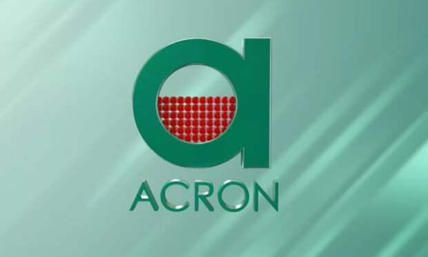 """Совет директоров """"Акрона"""" рекомендовал выплатить дивиденды за 2020 год - 30 рублей на акцию"""