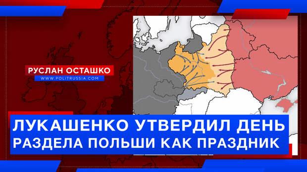 Лукашенко утвердил день раздела Польши как государственный праздник
