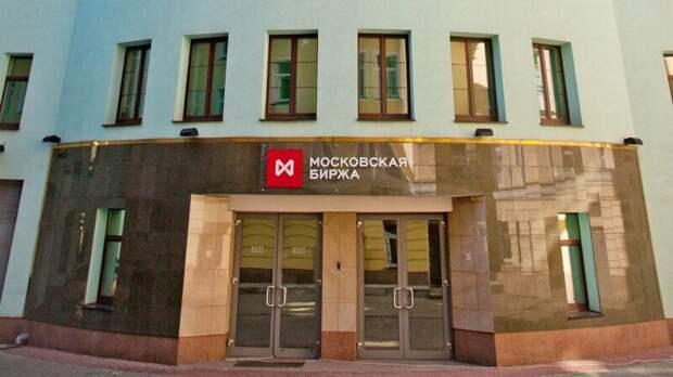 Торги на Московской бирже завершились разнонаправленно