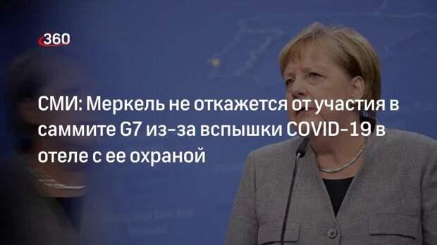 СМИ: Меркель не откажется от участия в саммите G7 из-за вспышки COVID-19 в отеле с ее охраной