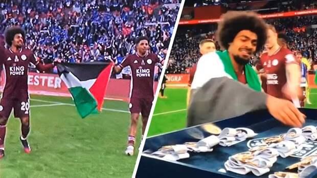 Футболисты «Лестера» вынесли флаг Палестины после победы в финале Кубка Англии