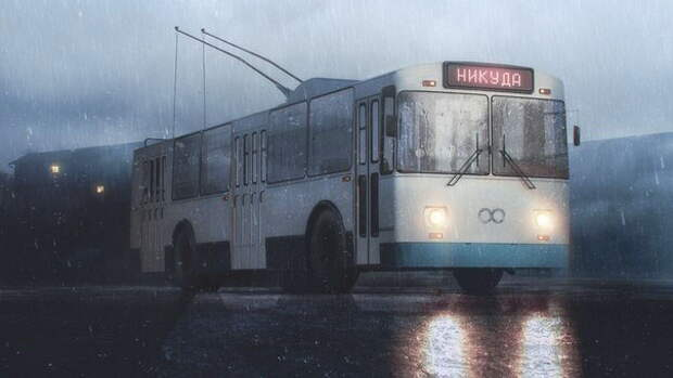 Троллейбус в никуда