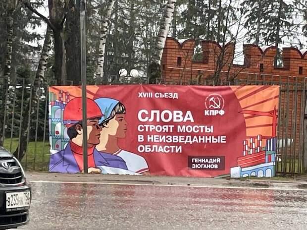 Зюганов теряет контроль над ситуацией в КПРФ