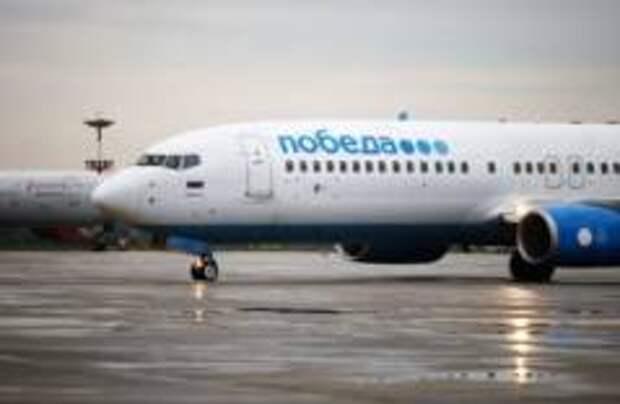 «Победа» открыла продажу на рейсы зимнего расписания