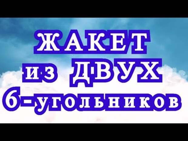 Жакет из 2-ух Шестиугольников - идеи + Схема + Мастер-класс