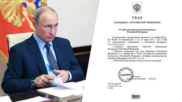 Доктрина Байдена против Стратегии национальной безопасности России