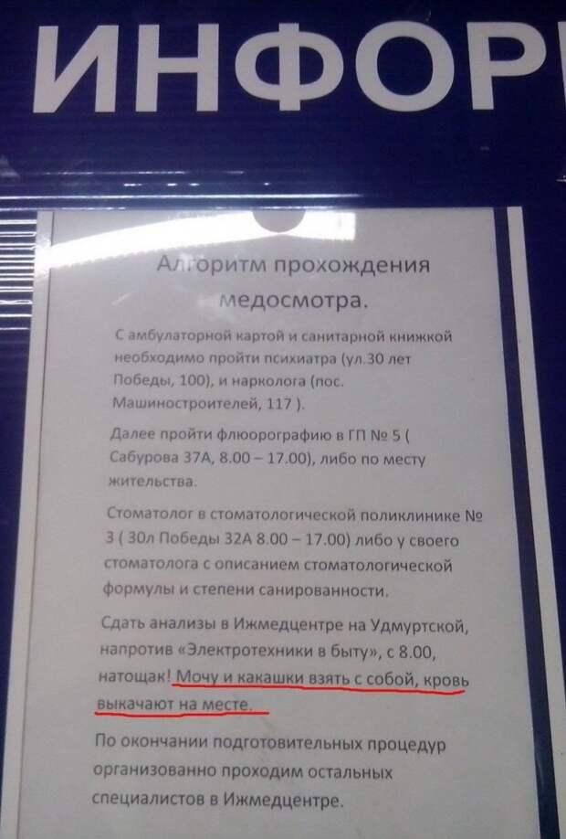1453971846_medfotoprikoly-19
