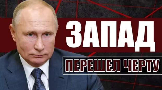 """""""США бьётся в истерике"""". Путин указал Западу, где его место"""