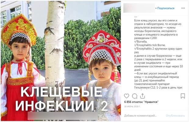 Instagram-лекари калечат ваших детей: «лечат» клещевой энцефалит пустышками, а коклюш — витамином C