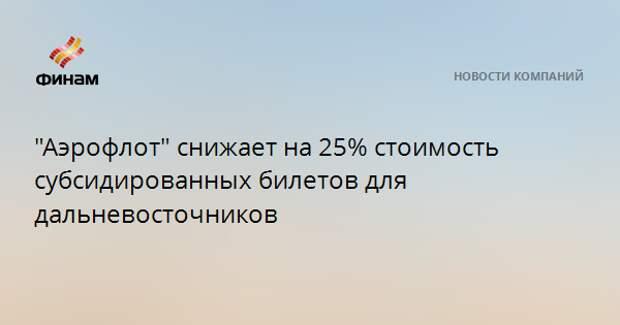 """""""Аэрофлот"""" снижает на 25% стоимость субсидированных билетов для дальневосточников"""