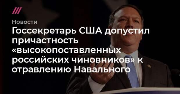 Госсекретарь США допустил причастность «высокопоставленных российских чиновников» к отравлению Навального