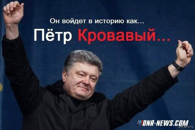 Украинский генерал: Порошенко угробил тысячи людей, отвергнув прекращение войны