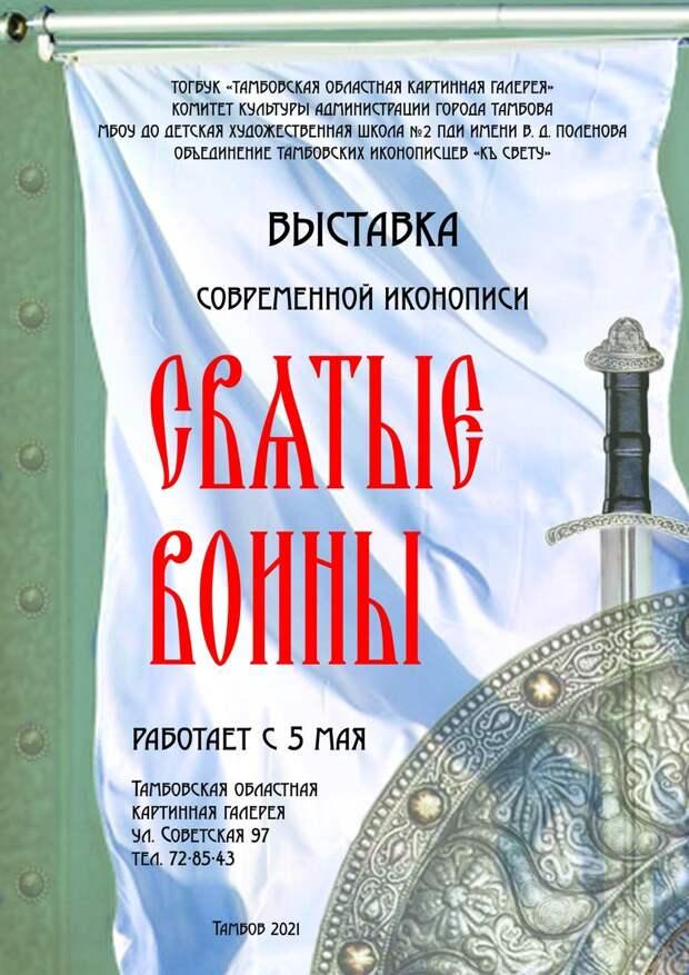 В областной картинной галерее откроется выставка современной канонической иконописи