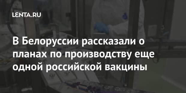 В Белоруссии рассказали о планах по производству еще одной российской вакцины