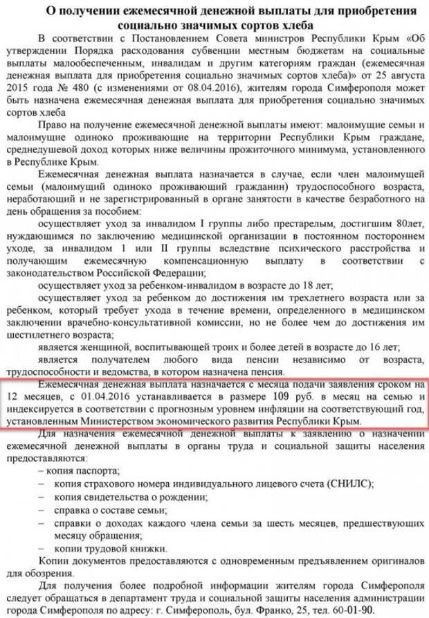 Крымские чиновники заботятся о сохранении фигур нуждающихся граждан? (документ)