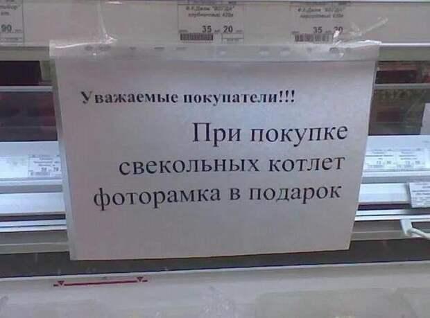 Никак не могу нащупать связь между котлетами и рамкой... |Фото: Смех без границ.
