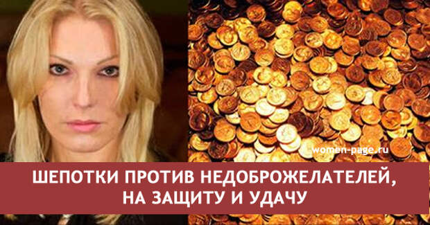 Елена Ясевич: шепотки против недоброжелателей, на защиту и удачу