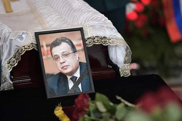 В Турции вынесли приговор виновным в убийстве российского посла