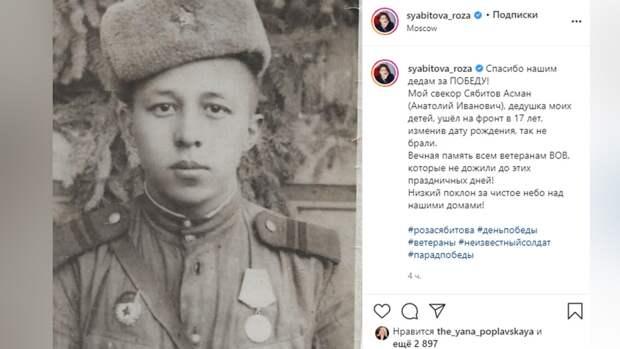 Свекор Розы Сябитовой воевал на фронте в 17 лет