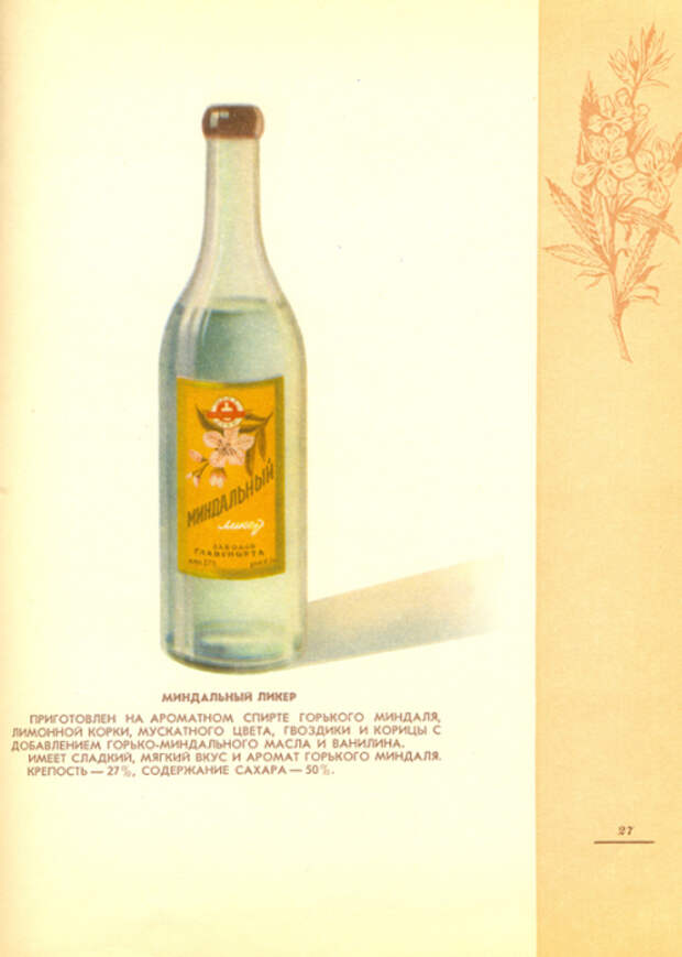 Ликер, приготовленный на ароматном спирте горького миндаля, лимонной корки, мускатного цвета, гвоздики и корицы.