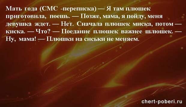 Самые смешные анекдоты ежедневная подборка chert-poberi-anekdoty-chert-poberi-anekdoty-56240913072020-1 картинка chert-poberi-anekdoty-56240913072020-1