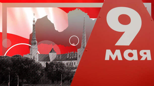 """""""Чужая"""" война: как власти Латвии препятствуют празднованию 9 Мая в стране"""