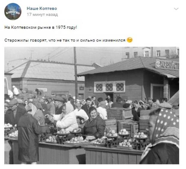 Ретро-фото: Коптевский рынок в 70-е годы