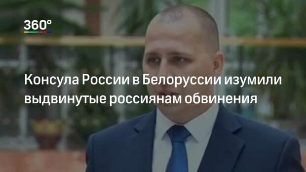 Консула России в Белоруссии изумили выдвинутые россиянам обвинения