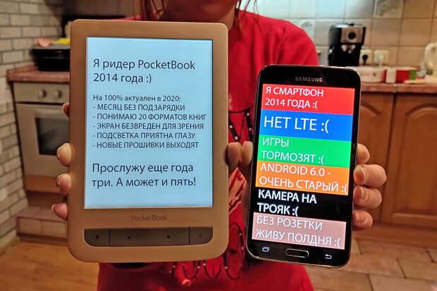 Электронная читалка в сравнении со смартфоном