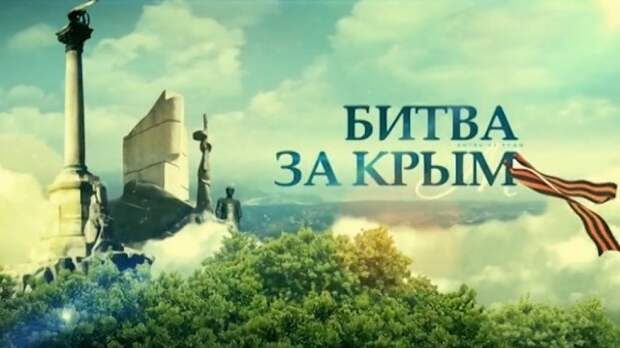 Битва за Крым. Подоплека