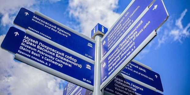 Москва ждет зарубежных туристов