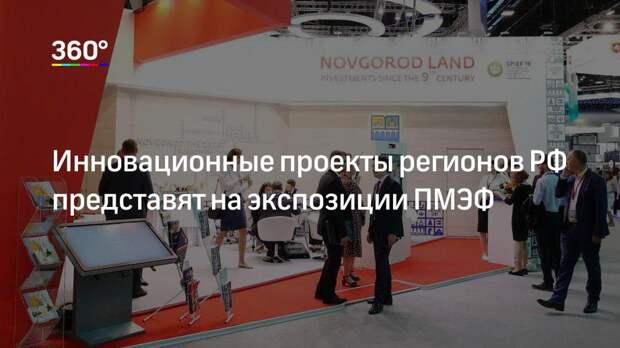 Инновационные проекты регионов РФ представят на экспозиции ПМЭФ