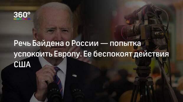 Речь Байдена о России— попытка успокоить Европу. Ее беспокоят действия США