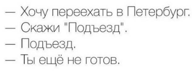 Учимся говорить на петербуржском