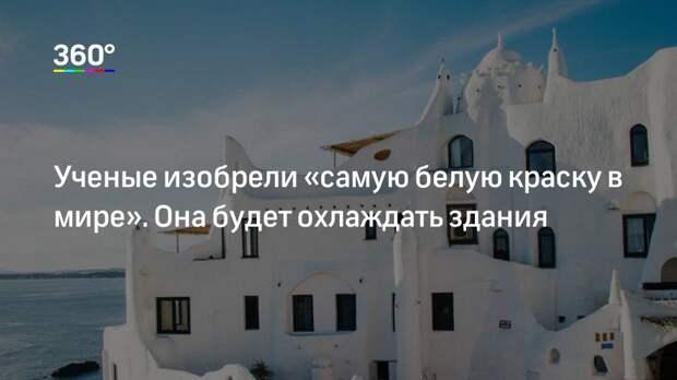 Ученые изобрели «самую белую краску в мире». Она будет охлаждать здания