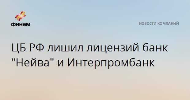"""ЦБ РФ лишил лицензий банк """"Нейва"""" и Интерпромбанк"""