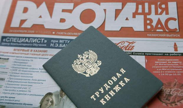 Голодец заявила об отсутствии в РФ безработицы
