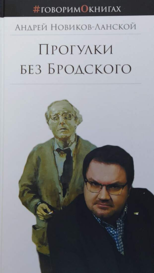 Андрей Новиков-Ланской: «Бродский был предтечей рэпа»
