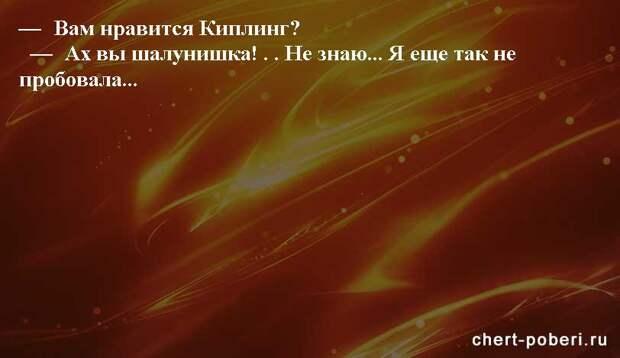 Самые смешные анекдоты ежедневная подборка chert-poberi-anekdoty-chert-poberi-anekdoty-48130111072020-5 картинка chert-poberi-anekdoty-48130111072020-5