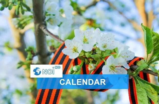 9 мая 2021 - какой сегодня праздник, события, именинники