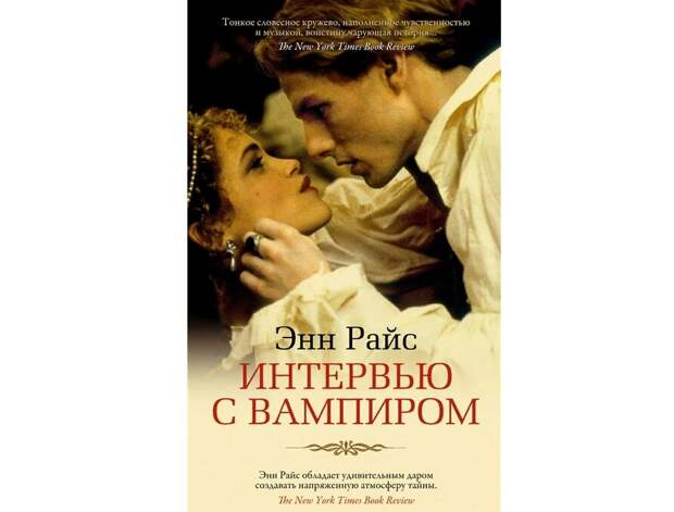 """Книга Энн Райс Интервью с вампиром из цикла """"Вампирские хроники"""""""