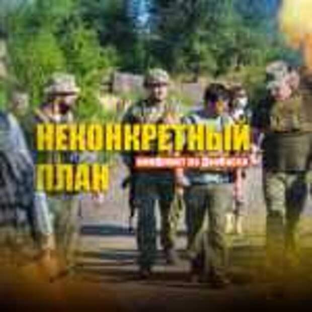 Зеленский пояснил, как он собирается «закрыть дело войны»