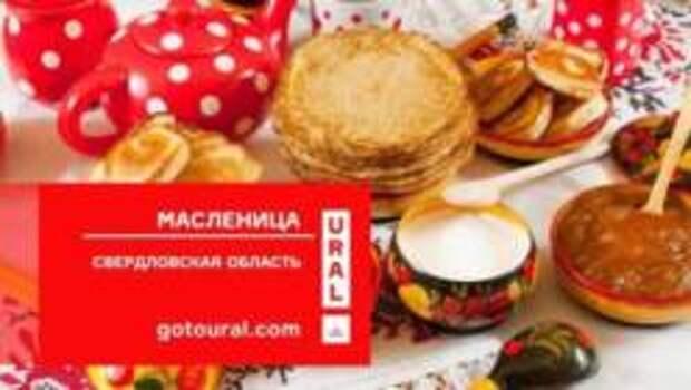 Сведловская область начало праздновать Масленицу