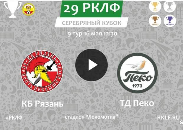 29 РКЛФ Серебряный Кубок КБ Рязань - ТД Пеко 1:2