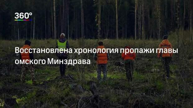 Восстановлена хронология пропажи главы омского Минздрава